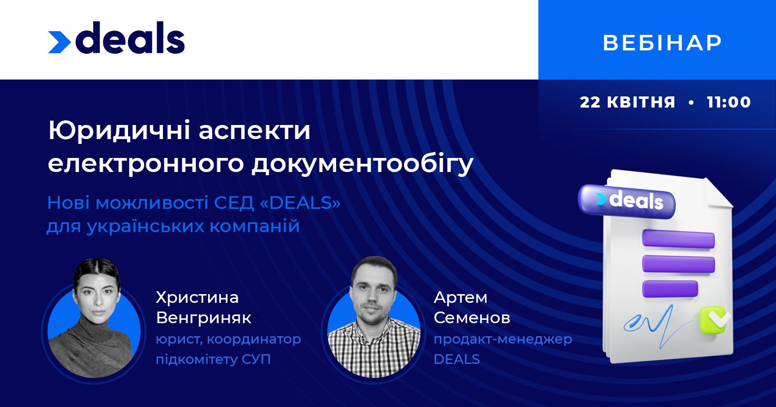 Юридичні аспекти електронного документообігу. Нові можливості СЕД Deals для українських компаній